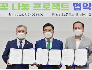 한국농수산식품유통공사-마포구청-(사)한국화훼단체협의회 업무협약 체결