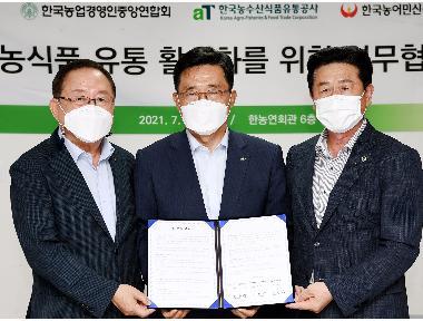 한국농수산식품유통공사-한국농업경영인중앙연합회-한국농어민신문 업무협약 체결