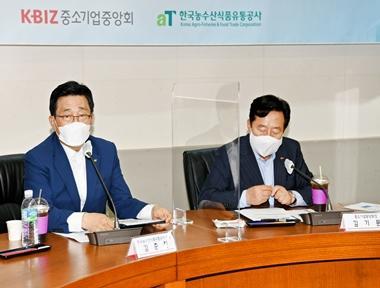 한국농수산식품유통공사-중소기업중앙회 업무협약 체결