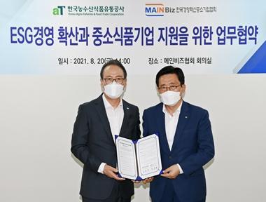 한국농수산식품유통공사-한국경영혁신중소기업협회 업무협약 체결