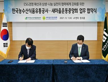 한국농수산식품유통공사-새마을운동중앙회 업무협약 체결