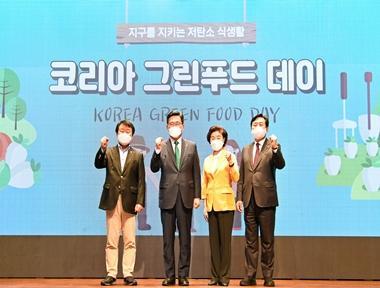한국농수산식품유통공사, '코리아 그린푸드 데이' 캠페인 개최